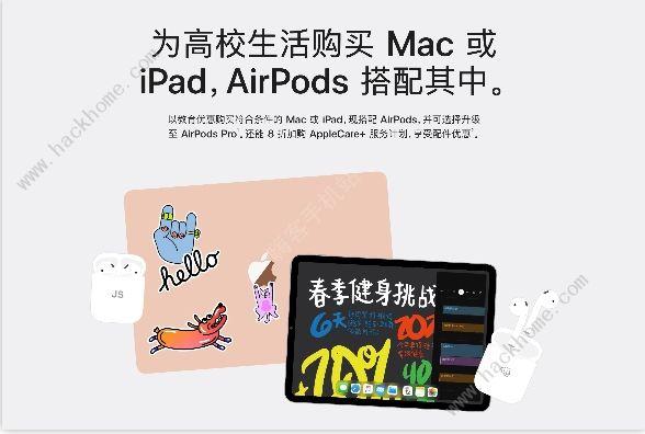 中国apple返校季2021时间几点开始?apple教育优惠送AirPods时间开始一览[多图]图片2