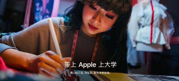 2021苹果教育优惠时间开放时间是什么时候 苹果教育优惠返校季时间开启一览[多图]