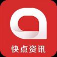 快点资讯app最新版 v1.0
