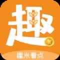 趣米看点app赚钱红包版下载 v1.0.0