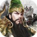三國之全戰王者手遊官方版 v1.1.0