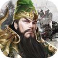 三國之全戰王者手遊安卓官方版 v1.1.0