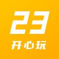 23开心玩安装下载app官方版下载 v1.1.0.0