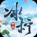 灵域修仙之倚剑传说手游最新官方版 v1.0