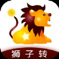 狮子转app最新版软件 v1.0.0
