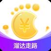 溜达走路app最新版下载 v1.0.0