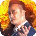 影帝超变手游官方版 v1.0
