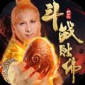 山海经斗战胜佛手游官方最新版 v1.3.0