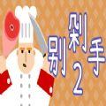 别剁手2游戏中文版下载 v1.0