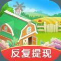 我有个花园极速版app红包版 v3.30.02