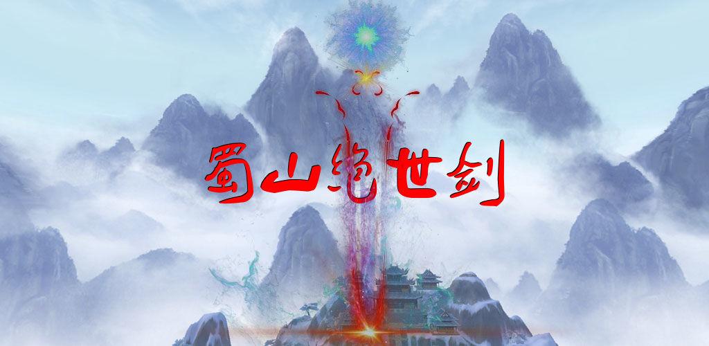 蜀山絕世劍五