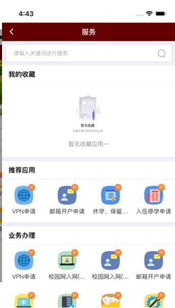 2021洛阳理工学院智慧校园门户登录地址最新版图1: