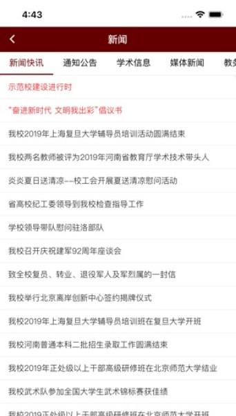 2021洛阳理工学院智慧校园门户登录地址最新版图2: