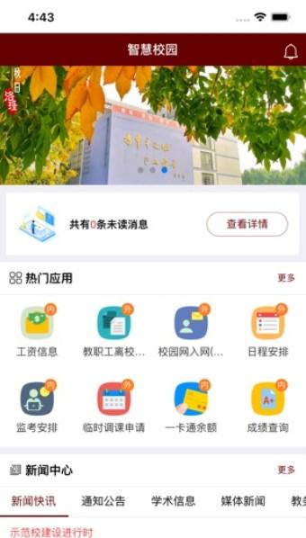 2021洛阳理工学院智慧校园门户登录地址最新版图3: