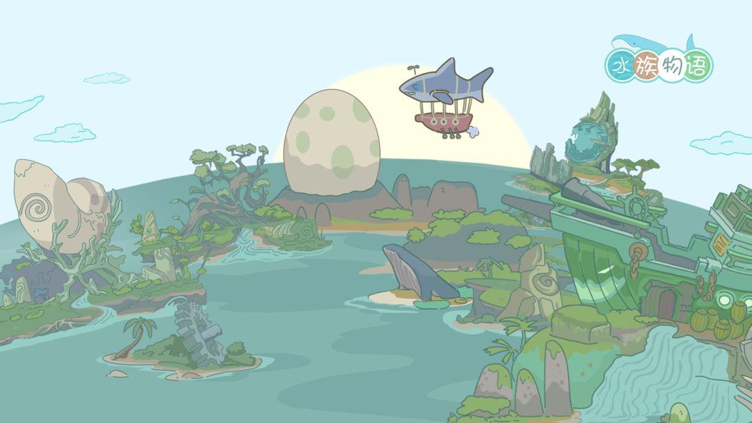水族物語遊戲