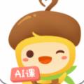松果宝宝AI课App官方版下载 v1.0.0