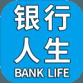 银行人生游戏官方正式版 v1.0.0