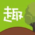趣商树app赚钱软件官方版 v1.0