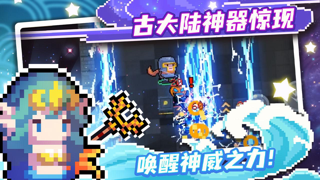 元气骑士3.3.0内购破解版全角色免费下载图2: