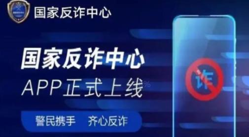 国家反诈中心app合集