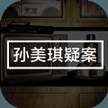 孙美琪疑案记忆碎片游戏官方安卓版 v1.0