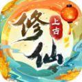 上古修仙侠侣情缘手游官方正式版 v1.0.4