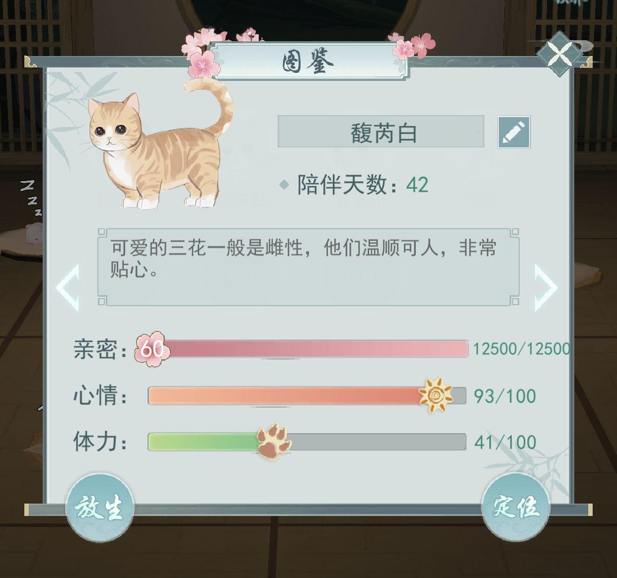 江湖悠悠60级宠物怎么培养 60级宠物养成攻略[多图]