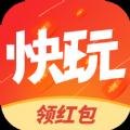 快玩短視頻賺錢app紅包版安卓下載 v1.0.0.2