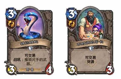 炉石传说可交易是什么 可交易卡牌使用技巧[多图]