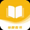 快眼看書免費小說app安卓版
