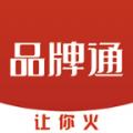 品牌通app手機版 v0.203