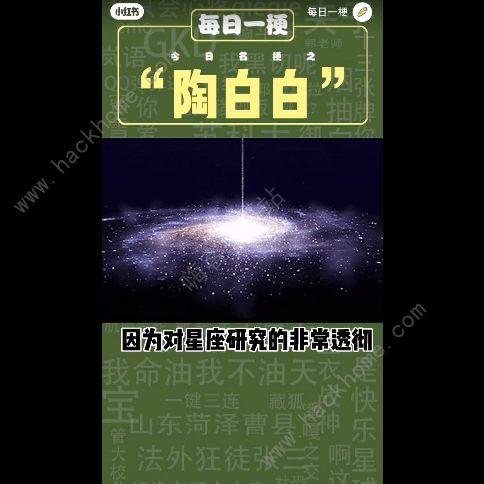 陶白白是什么梗 抖音陶白白12星座分析总汇[多图]图片1
