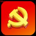 河北智慧黨建個人登錄注冊平台 V1.0.55