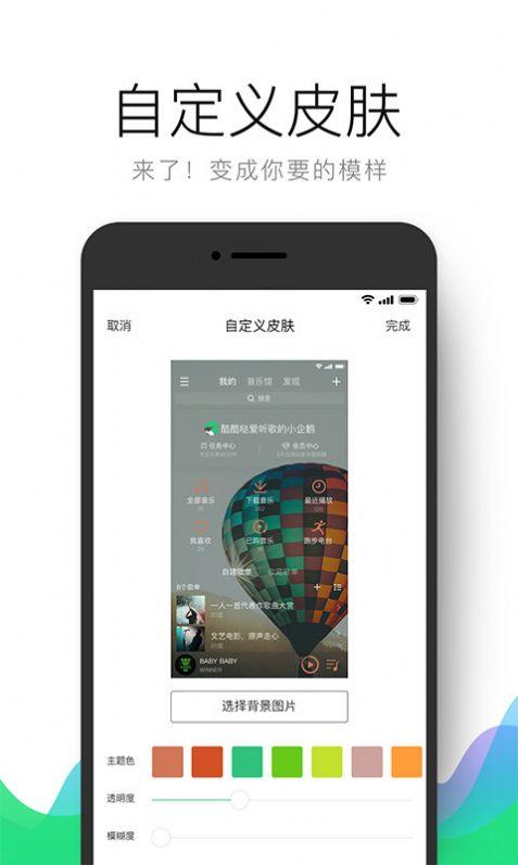 QQ音乐简洁版内测下载安装图片2