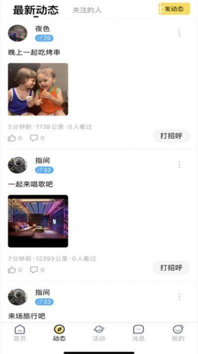 繁花公园app官方版图3: