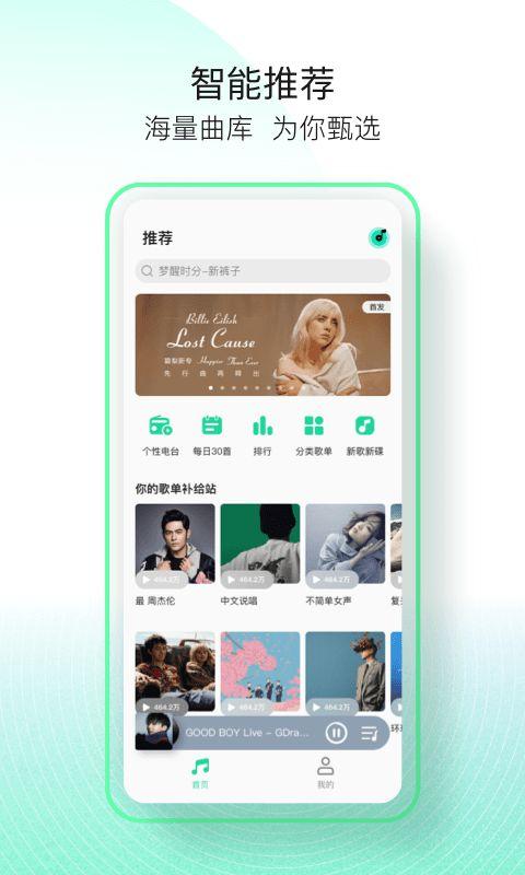 米谷音乐app安装图1: