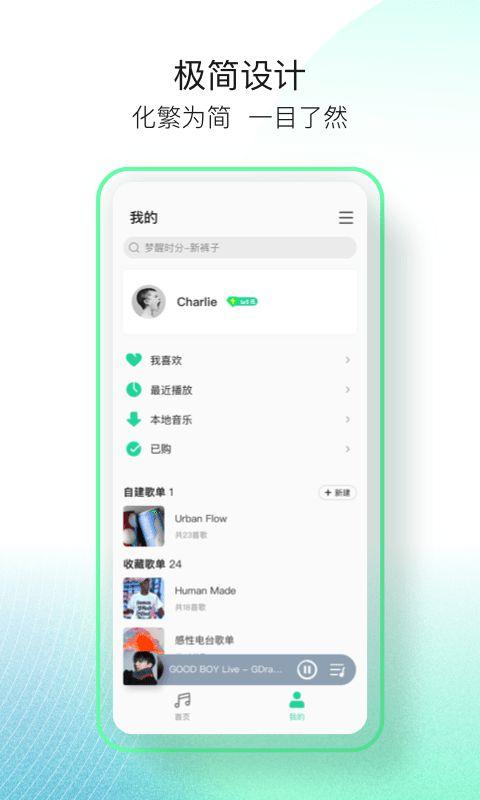 米谷音乐app安装图3: