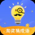 淘奖猜成语app红包版下载 v1.0.0