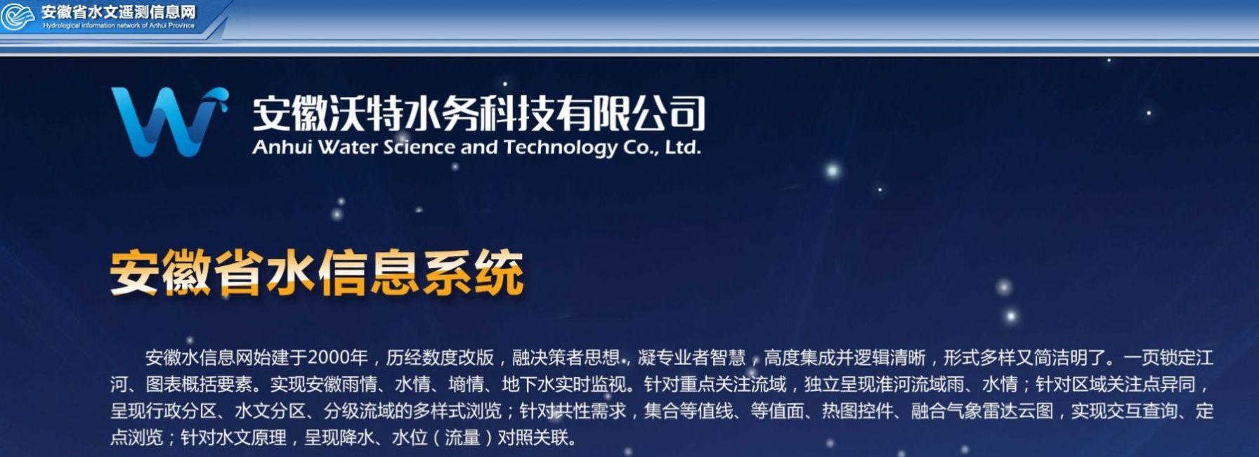 最新淮河今日水位安卓版软件图2: