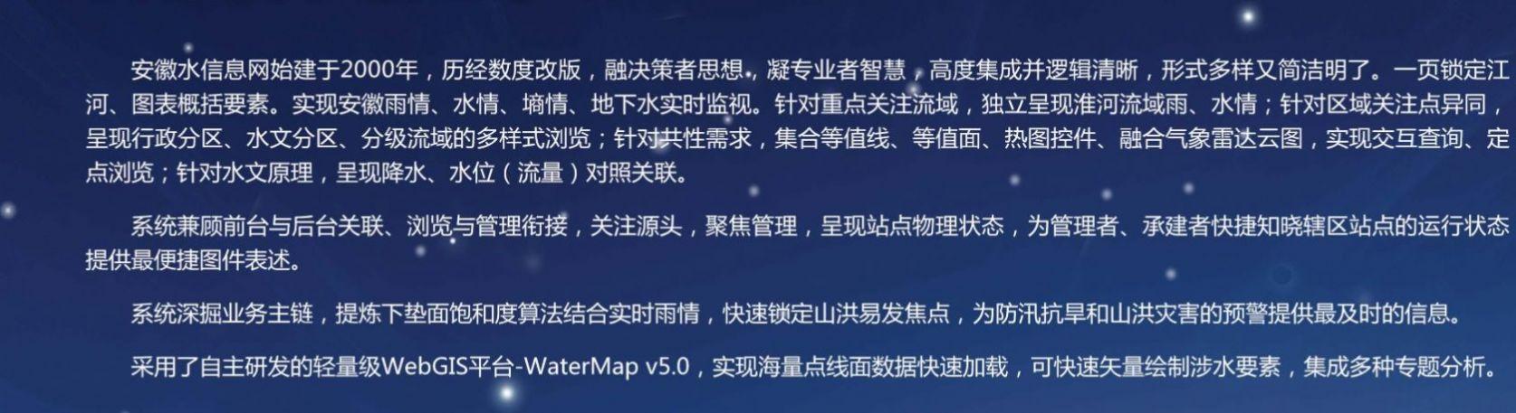 最新淮河今日水位安卓版软件图3: