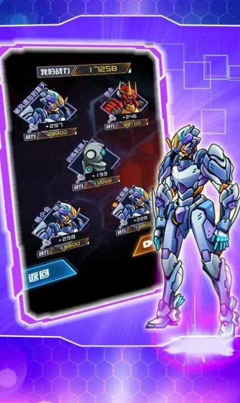 究极机甲战神游戏官方安卓版图3: