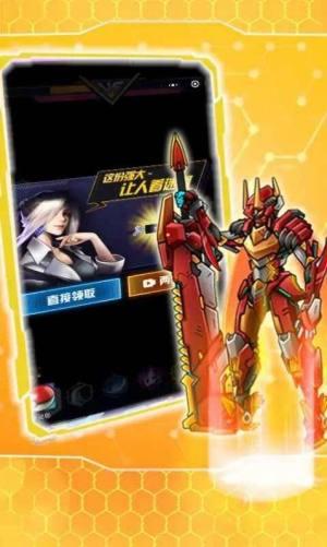究极机甲战神游戏官方安卓版图片1