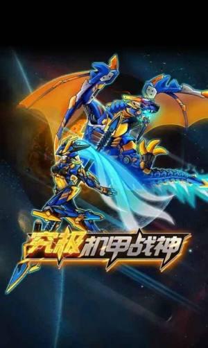 究极机甲战神游戏官方安卓版图片2