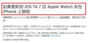 iOS14.7.1描述文件图1