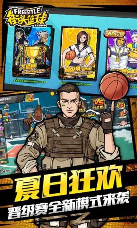 街头篮球魔王试炼7.22新版本官方版图3:
