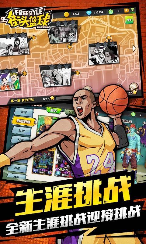 街头篮球魔王试炼7.22新版本官方版图片1
