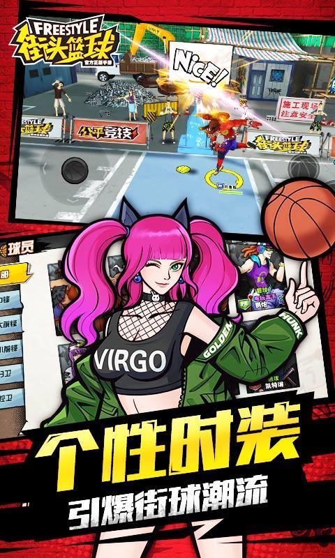 街头篮球魔王试炼7.22新版本官方版图片2