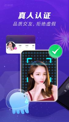 桃汁聊天app官方手机版软件图1: