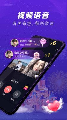 桃汁聊天app图3
