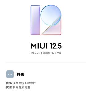 小米MIUI12.5 21.7.20更新推送图片1